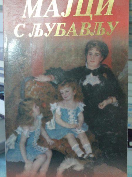 Majci s ljubavlju