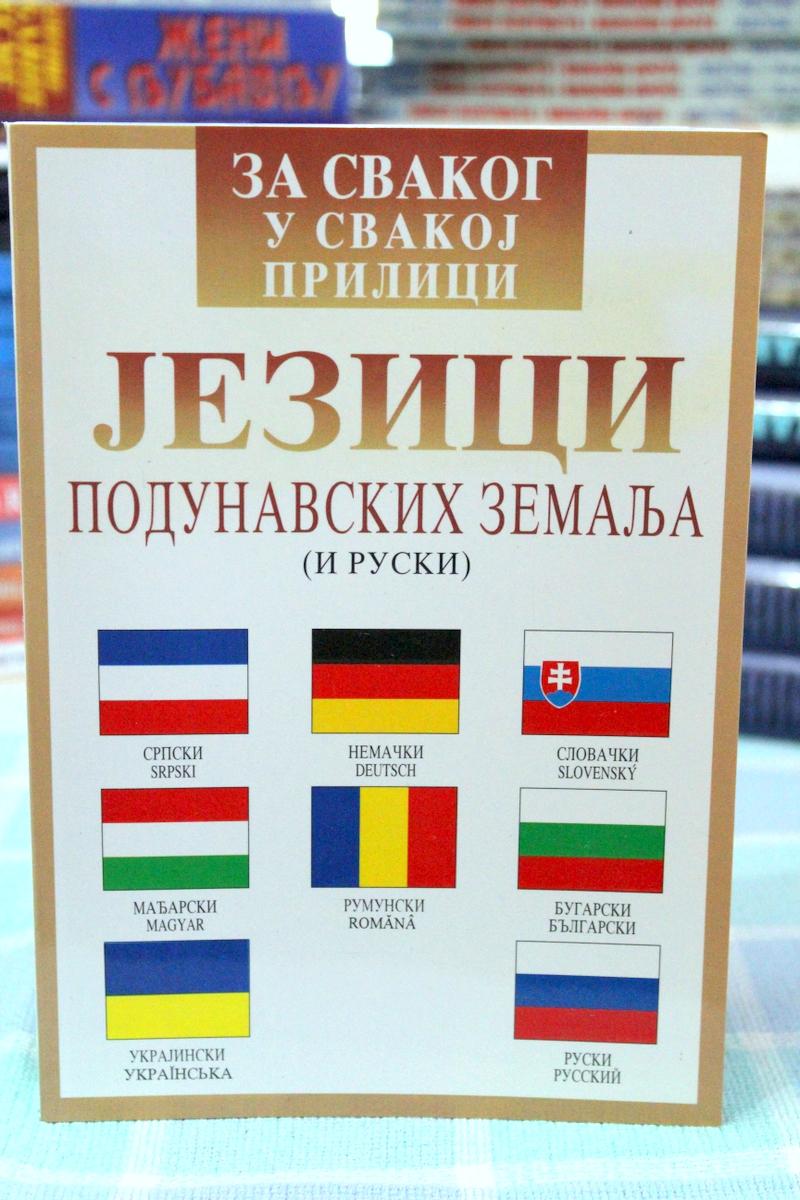 Jezici podunavskih zemalja