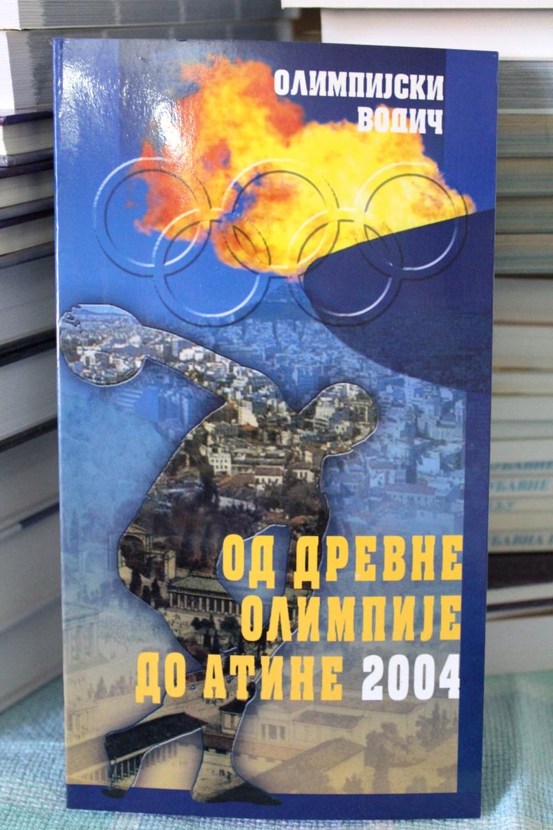Od drevne Olimpije do Atine 2004.