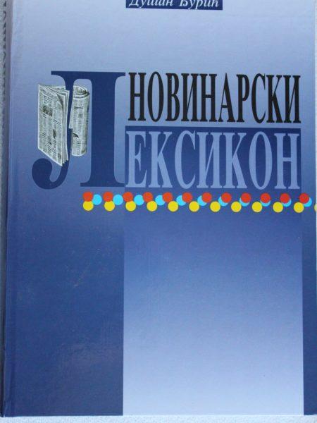 Novinarski leksikon