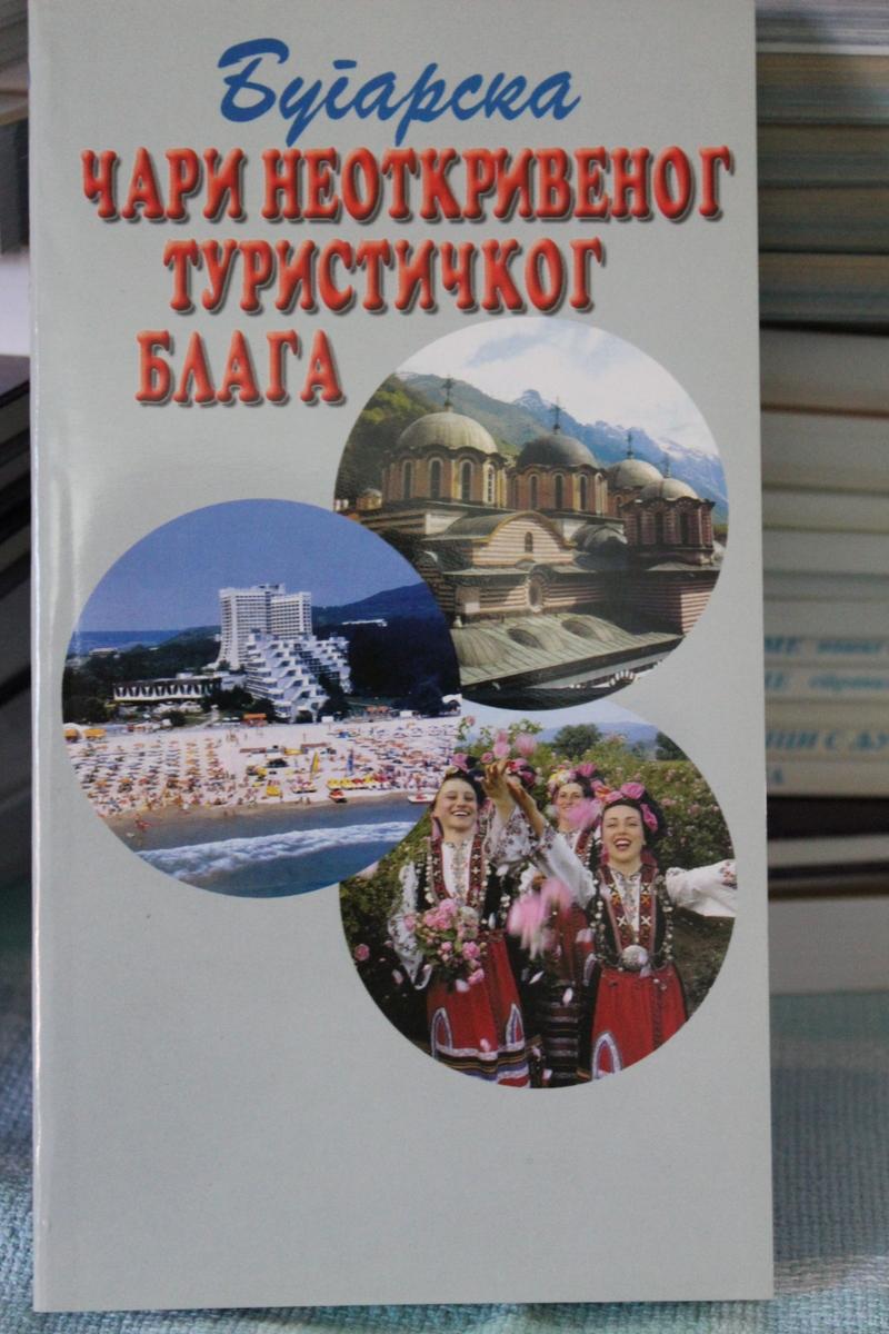 Bugarska: Čari neotkrivenog turističkog blaga